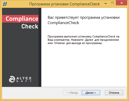 ComplianceCheck installation wizard