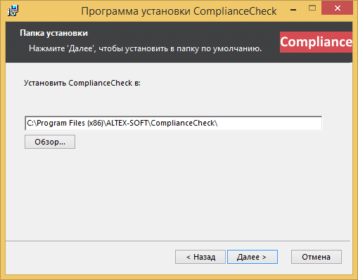 ComplianceCheck installation wizard: select the destination folder