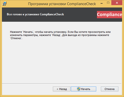 ComplianceCheck installation wizard: ready to install