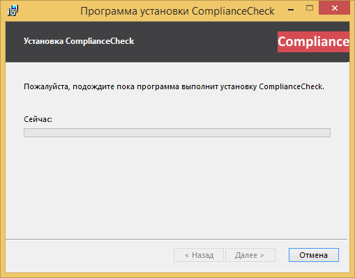ComplianceCheck installation wizard: installation process