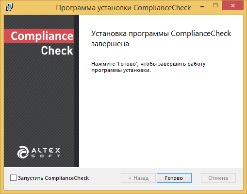 ComplianceCheck installation wizard: installation is finished